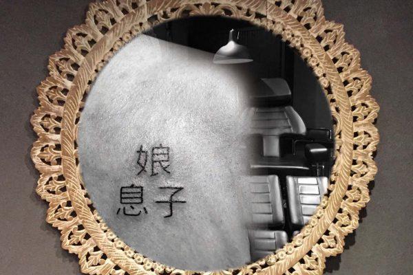 Japanse zoon en dochter tekens tatoeage